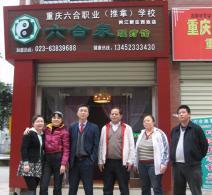 两江新区西政理疗馆
