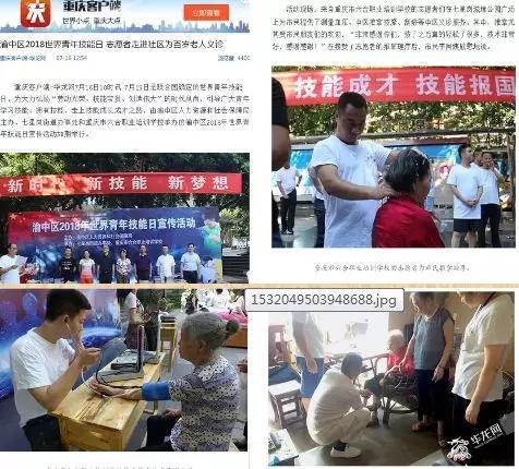 重庆六合针灸推拿学校