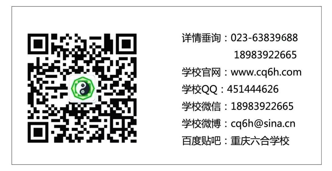 重庆六合学校